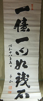 Calligraphy on Paper / Patriotic Poetry? / Japanese / Dated 1943