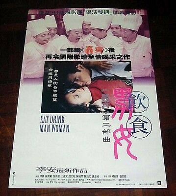 """Ang Lee On """"Eat Drink Man Woman"""" Sihung Lung RARE Taiwan 1994 NEW POSTER"""