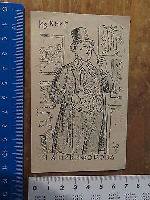 Vintage Ex Libris N.A.Nikiforova by David Burliuk ,russian language
