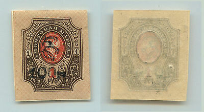 Armenia, 1920, SC 181, mint, imperf. rta2033