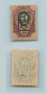Armenia, 1919, SC 14, mint. rt3237