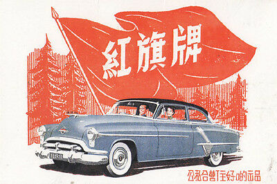 The Red Flag Brand Chinese Hong Kong Car Advertising Postcard Leighton Centre