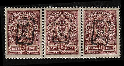 Armenia, 1919, SC 34, MNH, strip of 3. c791