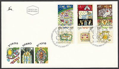 Israel, 1991 Festivals Illustrated FDC. Special H/S
