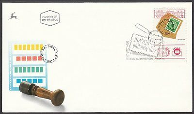 Israel, 1991 Stamp Day Illustrated FDC. Special H/S