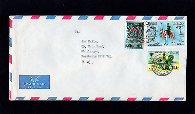 Oman 1979 Postal History - Cover To England - Central Post Office Cds Postmarks