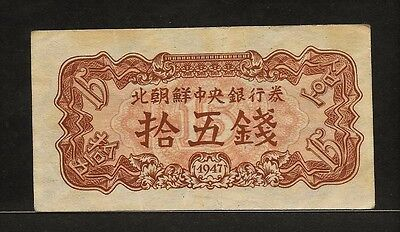 KOREA 15 chon 1947 P5a VF+ with watermark