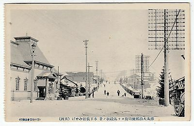 Karafuto Sakhalin Isla /  Japan Russia Old PC  OHTOMARI POST OFFICE STREET