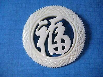 "Vintage Carved Faux Ivory Round Pin Brooch With Asian Symbol 1 11/16"" Diameter"