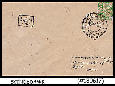 TIBET - OLD STAMPED ENVELOPE with Stamp SCOTT#1 - USED -- FAKE COPY ID:B65