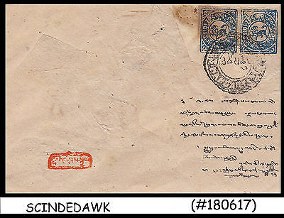 TIBET - OLD STAMPED ENVELOPE with Stamp SCOTT#2 - USED -- FAKE COPY ID:B64