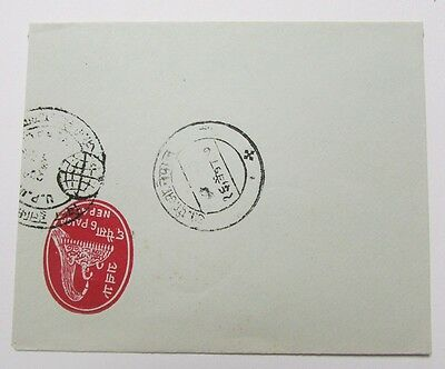 Nepal Special 6 Paisa Upu Admission Envelope With Upu Fd Cancel 1950's