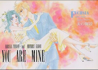 SAILOR MOON Doujinshi You are mine