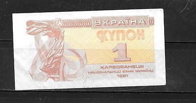 UKRAINE #81a 1991 VF CIRCULATED ONE KARBOVANETS BANKNOTE PAPER MONEY CURRENCY