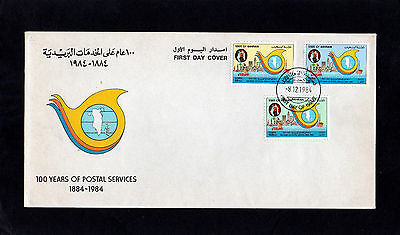 Bahrain 1984 Postal Services - First Day Cover - With Special Cds Postmark