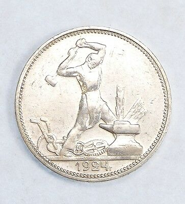 1924  RUSSIA Silver 50 Kopeks Coin EXTRA FINE/ALMOST UNCIRCULATED