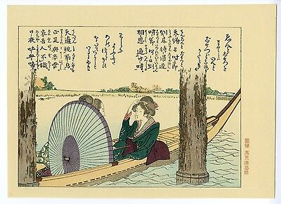 HOKUSAI JAPANESE Mid 20th Woodblock Print - Two Beauties Under a Bridge