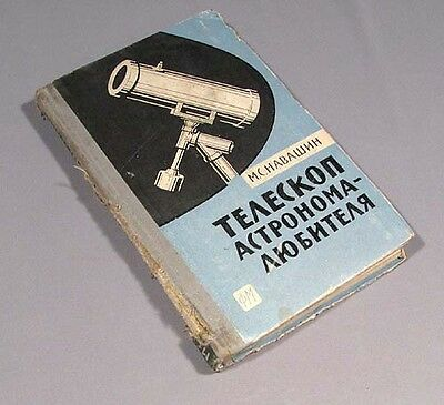 Book Telescope Russian Amateur Old Vintage Soviet Lens Making Manual