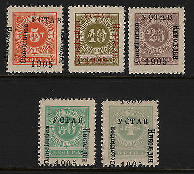 OPC 1905 Montenegro Constitution Postage Due Set Sc#J14-8 Mint Lightly Hinged
