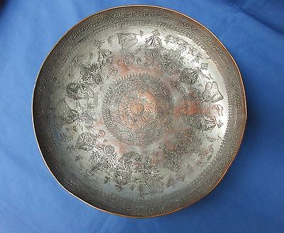 "Antique Persian Islamic Arabic Middle East Copper Tin Wash Bowl 9.5"", Heavy"