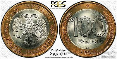 Russia 100 Roubles 1992 MS66 PCGS Y#316 Absolute Gem 1st Year Federation