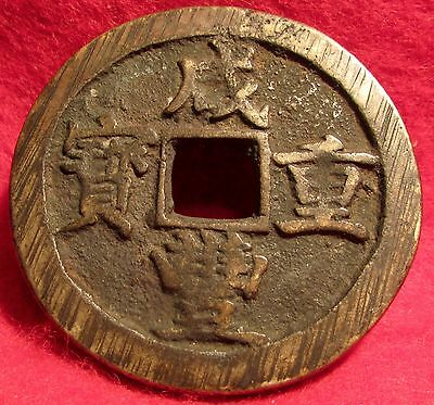 Lot # 195 Beautiful Chinese Coin Unknown To Me~~ 52+Mm~~