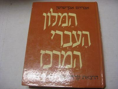 HEBREW dictionary EBEN SHUSHAN Milon Even Shushan HAMILON HAIVRI HAMERUCAZ