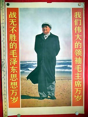 Mao at the Beach Cultural Revolution Poster [2]