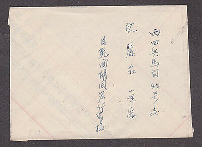 China - 1948 Inflation cover with 3 stamps in Chinese