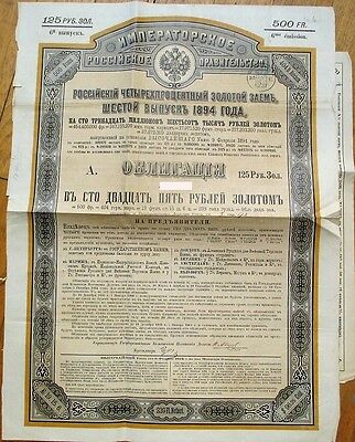 Russia/Russian Imperial Government 1894 Gold Bond Certificate - Uncancelled