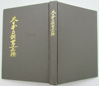 Japanese Swords Illustrated Reference Book