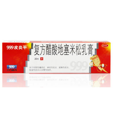 20g/tube Ointment Cream (Itch Relief) 999 Pi Yan Ping 皮炎平 1/3/5 Boxen Piyanping