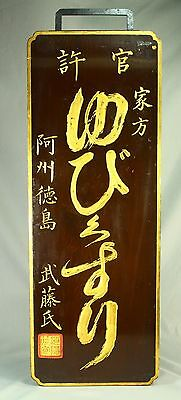 !Antique Meiji Japanese Lacquered Carved & Gilt Wood Advertising Trade Sign