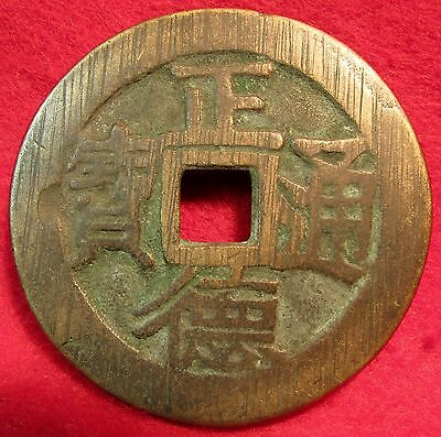 Lot # 251 ~~  Beautiful Old Chinese Coin Unknown To Me~~~ 49+Mm