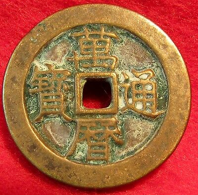 Lot # 256 ~~~~  Beautiful Old Chinese Coin Unknown To Me~~~ 26 + Mm