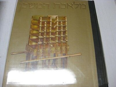 The Tabernacle: Its Structure and Utensils ILLUSTRATED Hebrew מלאכת המשכן