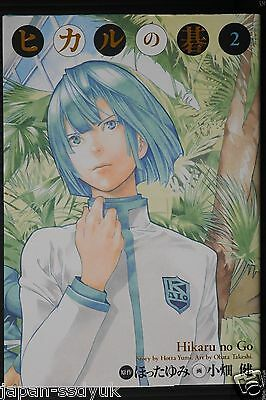 JAPAN Yumi Hotta / Takeshi Obata manga: Hikaru no Go Complete Edition vol.2