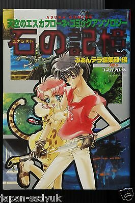 "JAPAN Vision of Escaflowne manga: Comic Anthology ""Energyst no Kioku"""