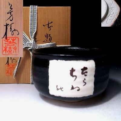 OK7: Japanese Tea Bowl, Seto Ware by the 1st class potter, Yoshiki Sugiura