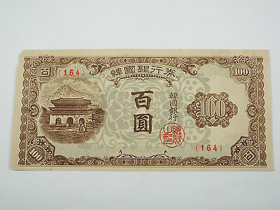 1950 South Korea 100 Won - Korean War Era Banknote