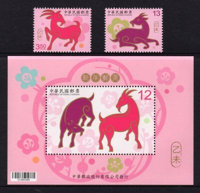 Taiwan 2014 Year of the Ram Set 2 + M/S MNH