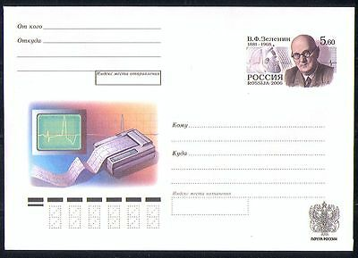Russia 2006 Medical/Health/People/Heart cover (n30787)