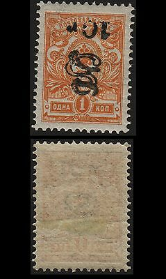 Armenia, 1920, SC 145a, mint, inverted surcharge. c308