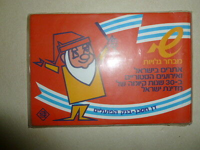 "Bank Hapoalim Dan Haschan Postcard 30"" Years 1978 Israel"