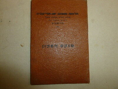 TEL AVIV JAFFA LOAN BANK SAVING BOOKLET EARLY 1950 israel