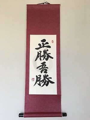 """True Victory Is Self Victory"" Japanese Calligraphy Martial Arts Hanging  Scroll"