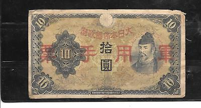 China-Japanese #m26 1938 Good Circ 10 Yen Wwii Banknote Paper Money Currency