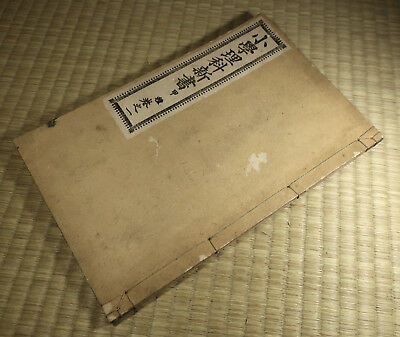 Illustrated Elementary School Science Book / Japanese / Dated 1893