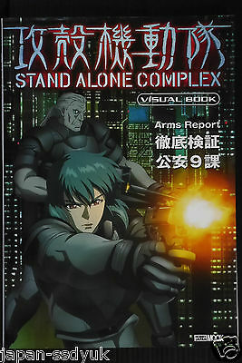 JAPAN Ghost in the Shell: Stand Alone Complex Visual Book