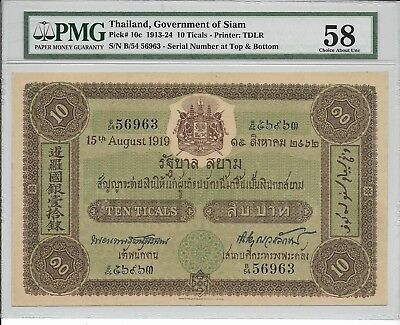 Thailand, Government of Siam - 1 Ticals, 1919. PMG 58. Very Original Choice AU.
